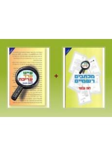 """2 ספרים ב- 100 ש""""ח"""
