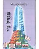 מגדל ג'י