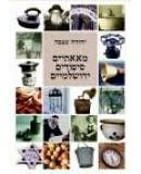 מאאתיים סיפורים ירושלמיים