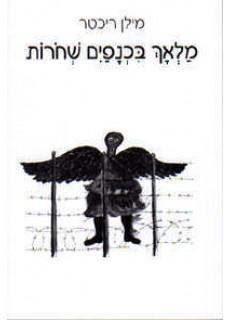 מלאך בכנפיים שחורות