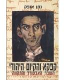 קפקא והקיום היהודי
