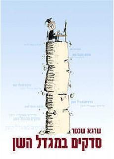 סדקים במגדל השן
