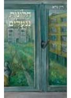 חלונות ננעלים