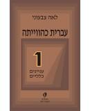 עברית כהווייתה - עניינים כלליים