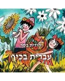 עברית בכיף