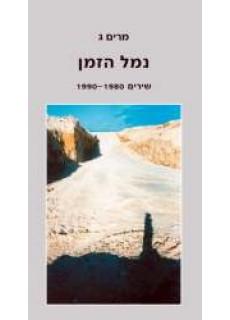 נמל הזמן שירים 1980-1990