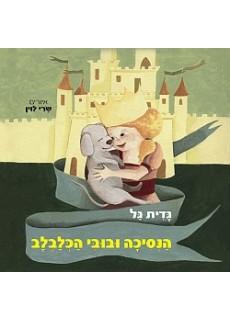 הנסיכה ובובי הכלבלב