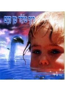 ריף נולד מן הים