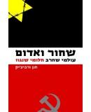 שחור ואדום / עולמי שחרב חלומי שנגוז
