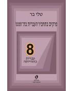 פרקים בתחביר העברית בת-זמננו