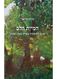 המיית הלב, שנים ראשונות בארץ 1952-1946