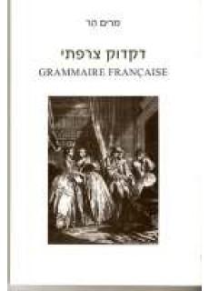 דקדוק צרפתי